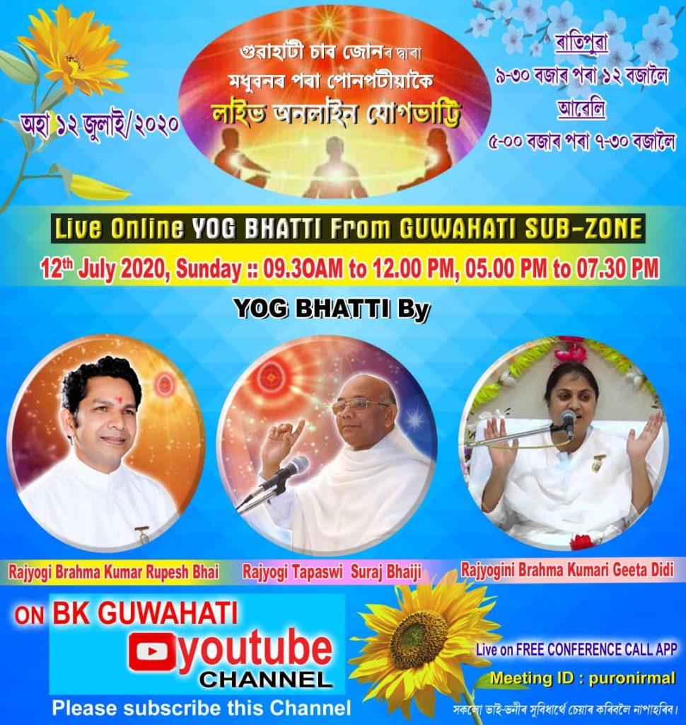 LIVE 12-07-2020, 9.30am : (Jwalamukhi Yoga) Suraj Bhai Ji  Madhuban